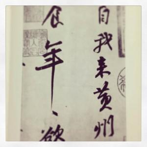 黄州寒食詩巻 蘇軾