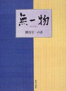 熊谷守一の画像 p1_8