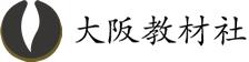 大阪教材社