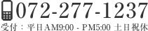 電話番号:072-277-1237