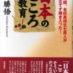 おすすめの本「日本のこころの教育」