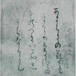 寸松庵色紙臨書でおさえる特徴とは?