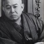 谷崎潤一郎の書