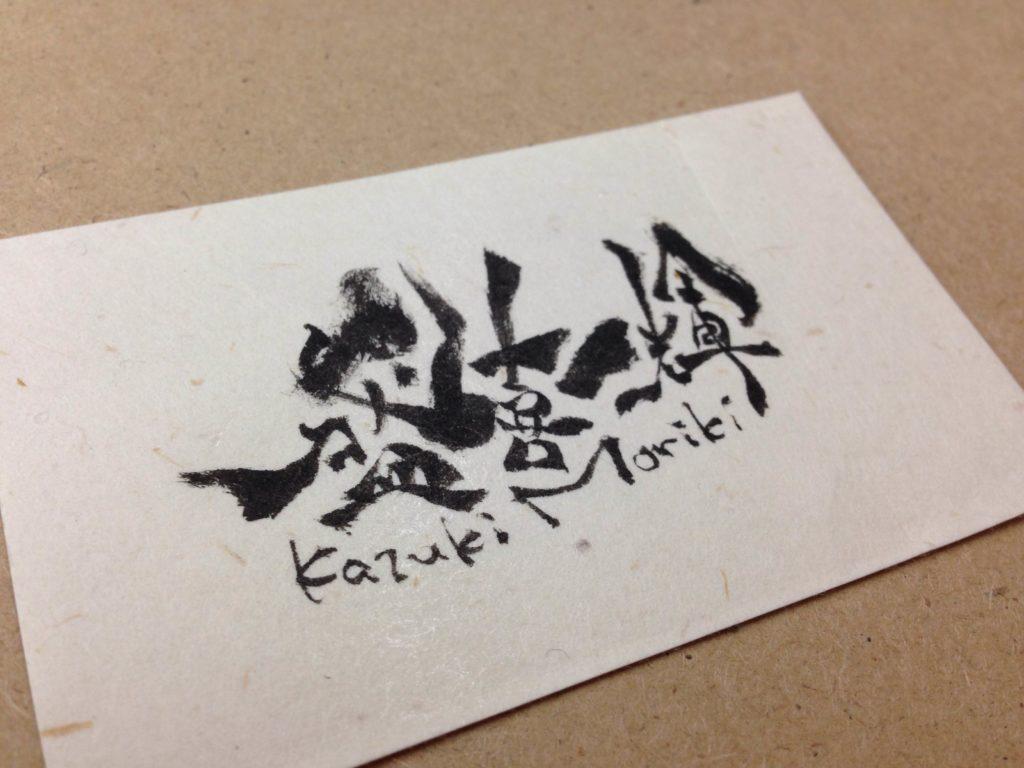 筆文字名刺
