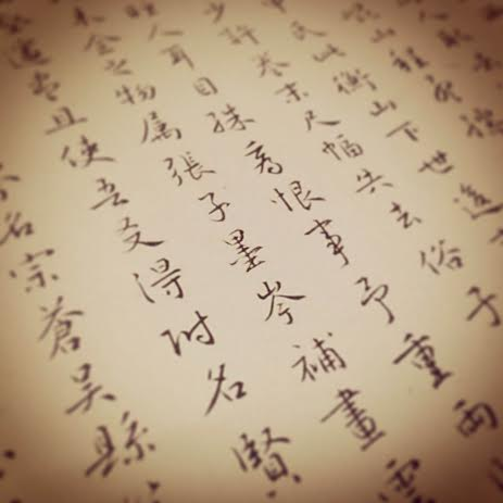 文徴明の書