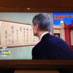 大阪西成の露店で購入した隠元の書