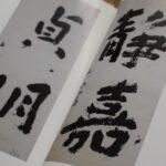 なぜ三輪田米山の書はよいのか?