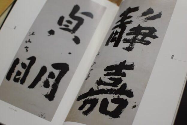 三輪田米山の書