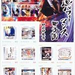 書道パフォーマンス甲子園のオリジナルフレーム切手