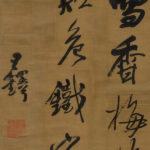 和歌山県書道資料館で王鐸作品公開