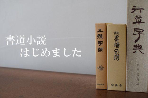 書道用品専門店ブログ