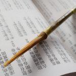 竹筆の使い方 書道特殊筆