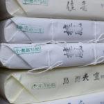 半紙等の保存方法