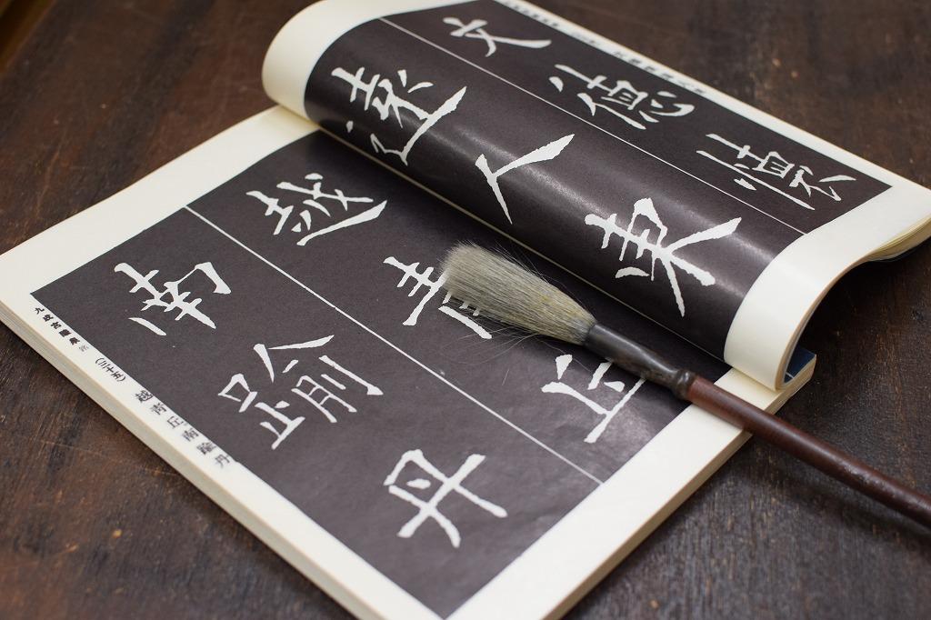 九成宮醴泉銘 楷書の古典