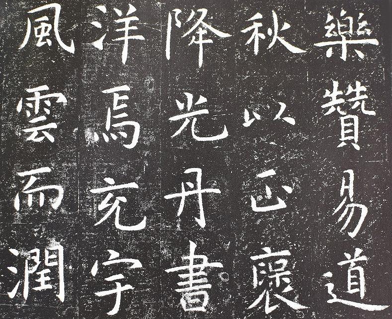 唐代の楷書