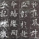 楷書の古典で書道を学ぶ
