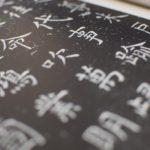 孔子廟堂碑の特徴や臨書のポイント