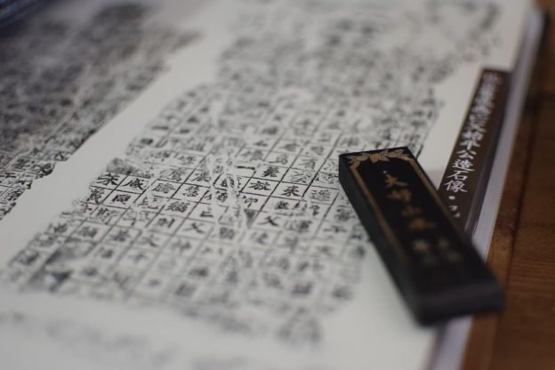 北魏の楷書 龍門造像記