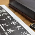 隷書古典一覧 隷書を臨書するのにおすすめは?