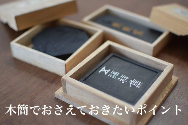 木簡を臨書する