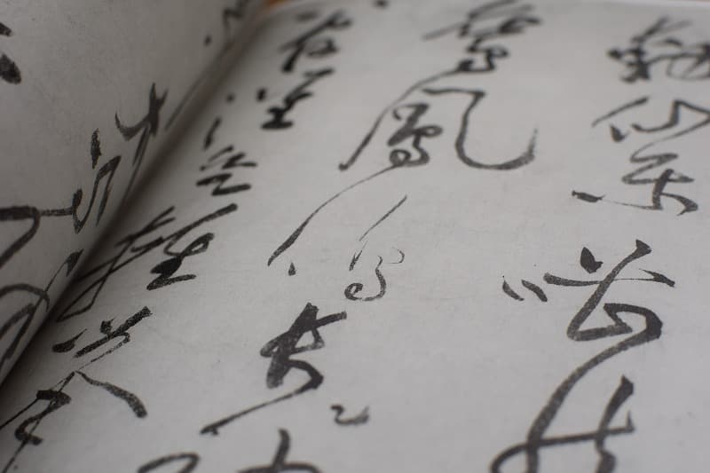 黄庭堅/黄山谷の書