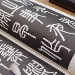 鄧石如(とうせきじょ) 清代の書家/篆刻家