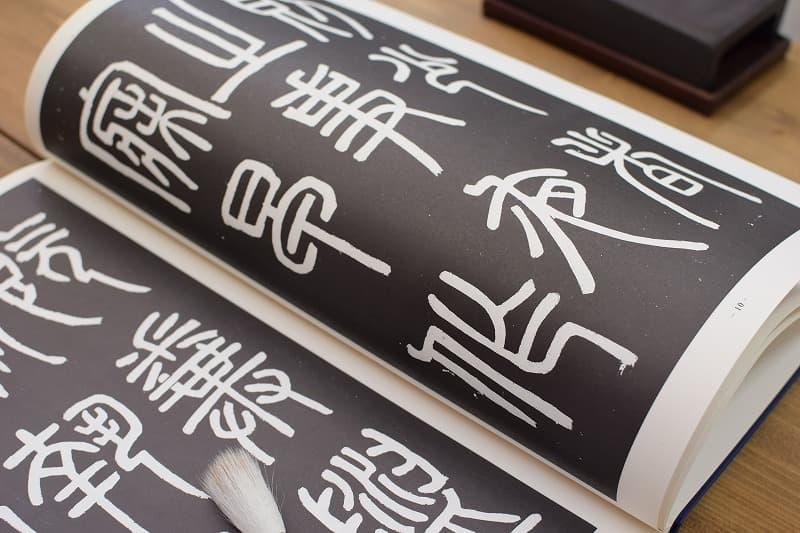 鄧石如(とうせきじょ)