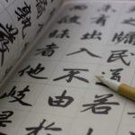 趙孟頫(ちょうもうふ)元代の書家