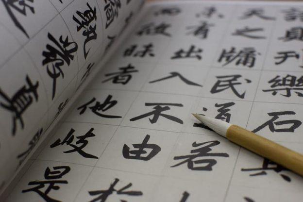 趙孟頫の書
