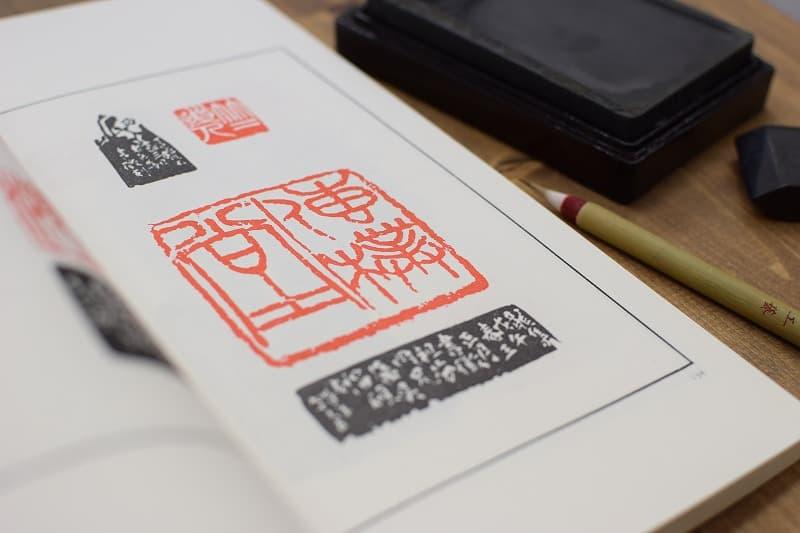 呉昌碩の印