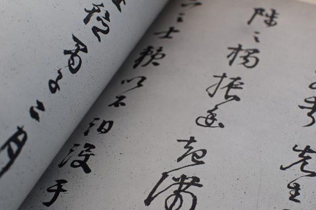 米芾(べいふつ)の書