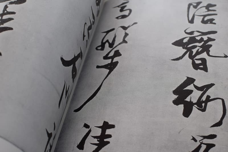 張瑞図の書