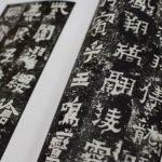 爨宝子碑(さんぽうしひ)と爨龍顔碑(さんりゅうがんひ)