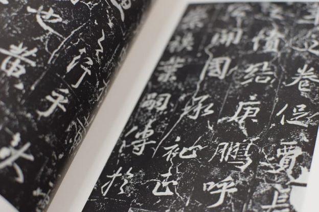 興福寺断碑