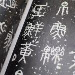 石鼓文の特徴や臨書書き方のヒント