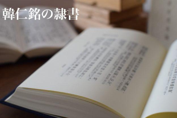 韓仁銘の隷書