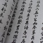 包世臣(ほうせいしん)清の書家