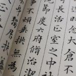 上田桑鳩の書