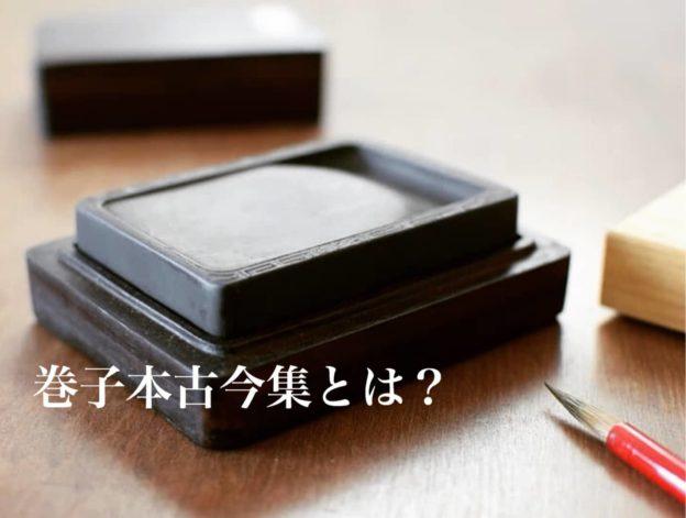 巻子本古今集とは?