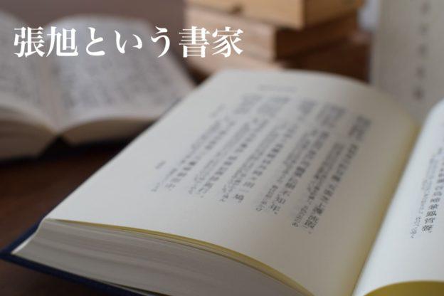 張旭という書家