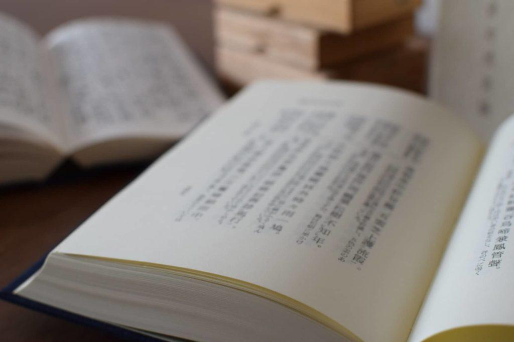 書道字典・辞典買取