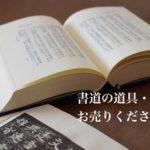 書道の道具・専門書の古本(古書)を買取