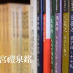 九成宮醴泉銘の特徴や臨書の書き方