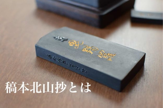 稿本北山抄