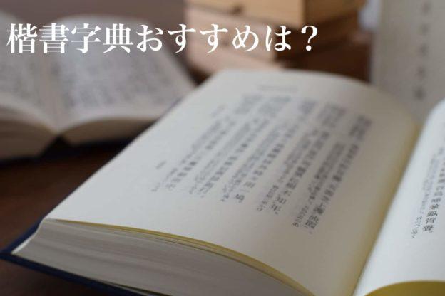 楷書字典おすすめは?