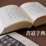 書道字典のおすすめを検索