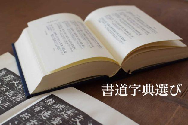 書道字典選び
