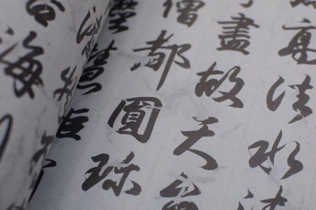 小野道風の書