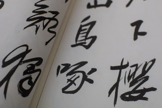 陳鴻寿の行書