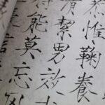 徽宗 皇帝の書